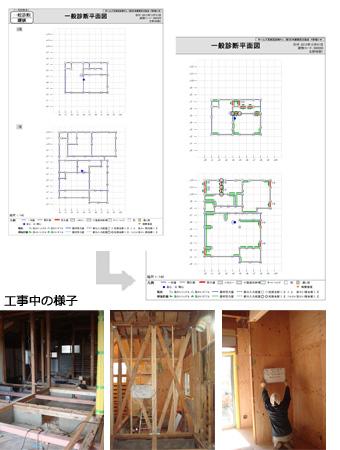 ゆめや施工例【K029神戸市U邸】耐震診断・耐震補強計画
