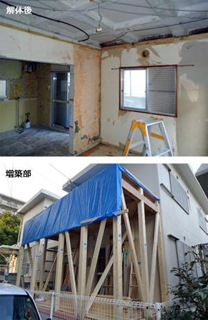 ゆめや施工例【K030神戸市N邸】解体後・増築部