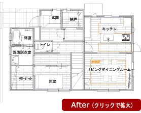 ゆめや施工例【K031明石市T邸】間取り図面:アフター