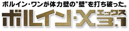 logo_bolinx